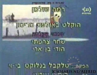 Alfred J. Kwak - Outtro Outro Credits Extro End Ending Hebrew Hebreeuws Isra�l  שאלתיאל קוואק שאלת יאל קוואק Shealtiel She'altiel Kwak Sh'altiel Shaltiel - Alfred Jodocus  Kwak